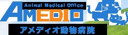 長野市のアメディオ動物病院